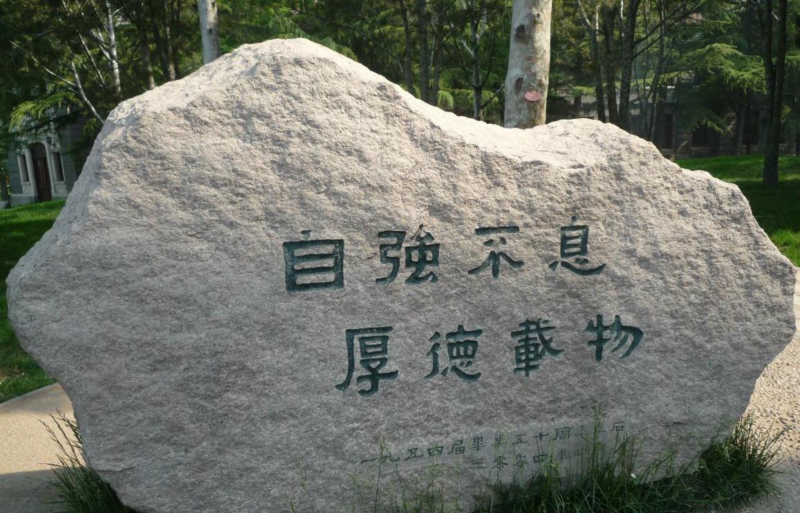 Qinghua